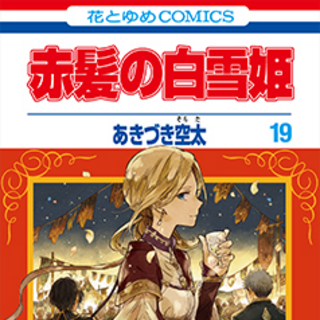 Mitsuhide behind Kiki on the Volume 19 cover.