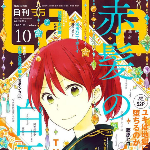 Lala Issue the chapter first appeared in