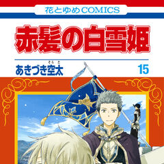 Zen, Mitsuhide and Obi on the Volume 15 cover