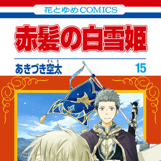 Mitsuhide on the Volume 15 cover