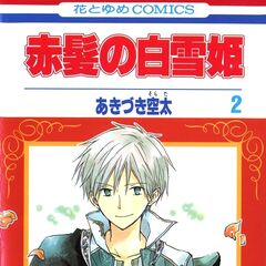 Zen on the Volume 2 cover