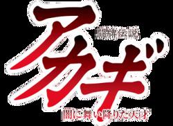 Logo akagi