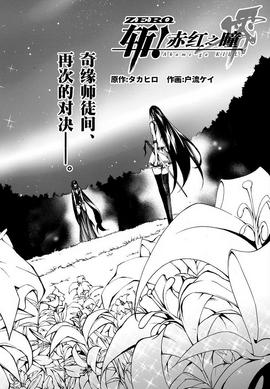 Chapter 42 (Zero) cover