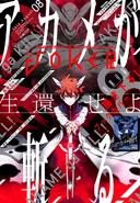 Tatsumi-Incursio Gangan Joker Cover