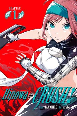 Hinowa Ga Yuku! Chapter 1
