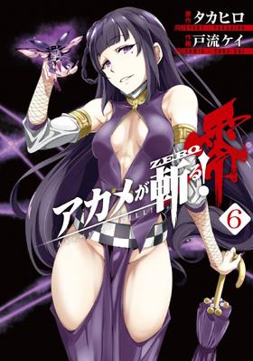 Volume 6 Zero Cover
