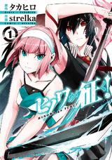 Cover (Hinowa) volume 1