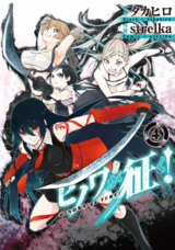 Cover (Hinowa) volume 4