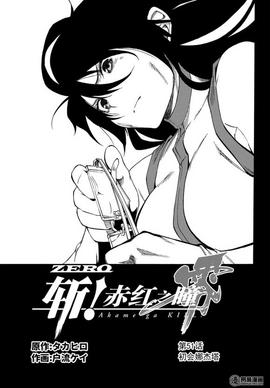 Chapter 51 (Zero) cover