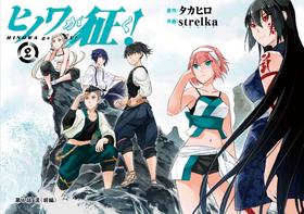 Volume 2 extra cover (Hinowa)