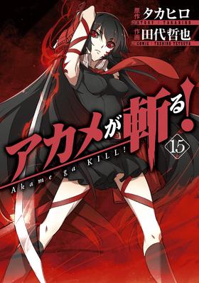 Volume Cover 15