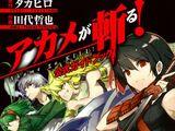 Akame ga KILL! Offizielles Guidebook