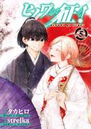 Cover (Hinowa) volume 5