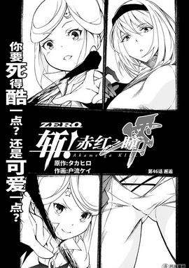 Chapter 46 (Zero) cover