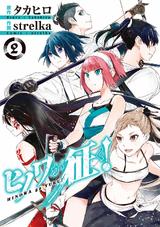 Cover (Hinowa) volume 2