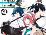 Volume 2 (Hinowa)