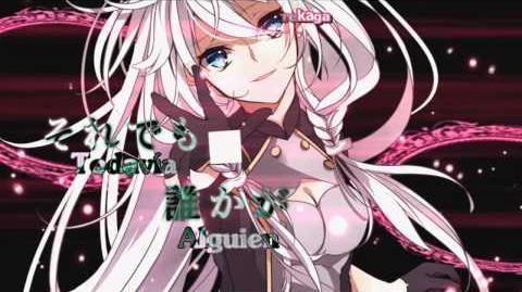 【IA】Boku-ra no hōfuku seisaku Nuestra política de Represalias 【Sub.Español Karaoke】