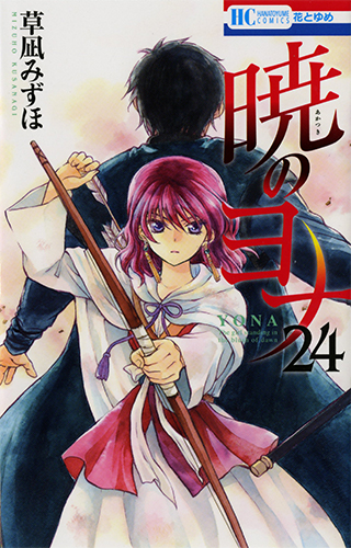 Manga Akatsuki no Yona Volume 23-24 Bahasa Indonesia