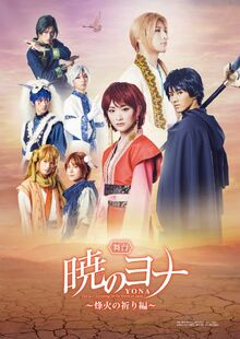 Yona stage 3 poster