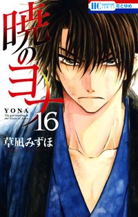 Volume16cover