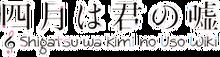 Shigatsu wa Kimi no Uso Wiki