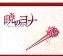 Akatsuki no Yona (Opening)