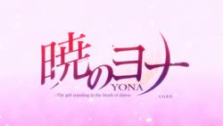 Akatsuki no Yona - OVA