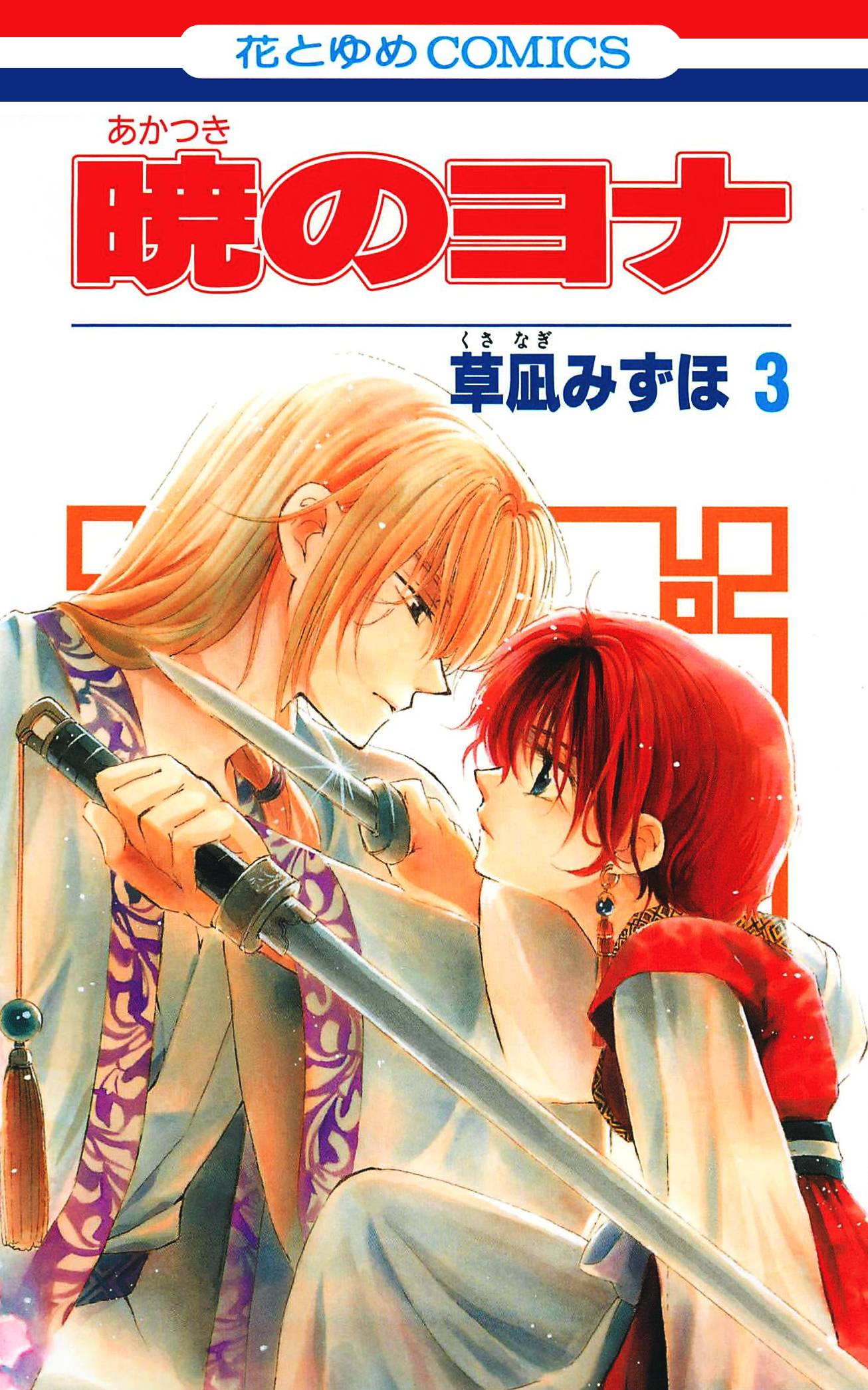 Image result for yona of the dawn manga cover