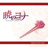 Akatsuki no Yona (Song)