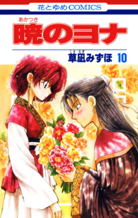 Volume10cover