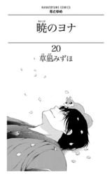 Volume20Bonuscover