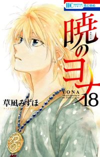 Volume18cover