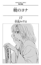 Volume17Bonuscover