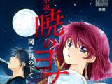 Akatsuki no Yona: Under the Same Moon