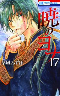 Volume17cover