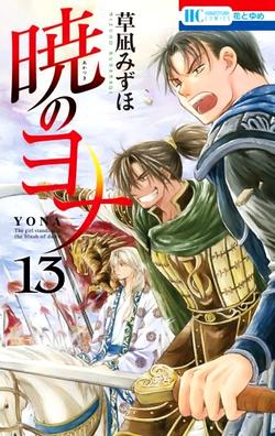 Volumen 13