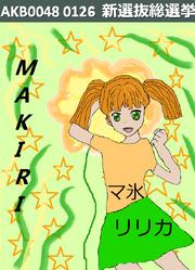 Ririka Poster