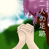 Futarinoashiato-b