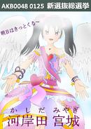SSK0125-Miyagi