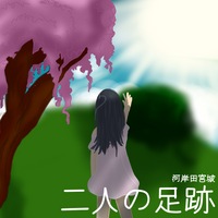 FutariNoAshiato