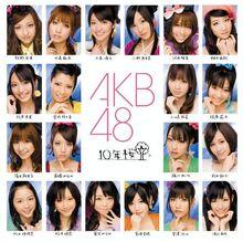 AKB48 10nen Zakura Regular Edition cover