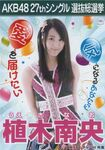 4th SSK Ueki Nao
