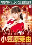 7th SSK Ogasawara Mayu