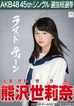 8th SSK Kumazawa Serina