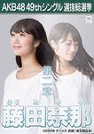 9th SSK Fujita Nana