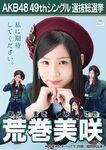 9th SSK Aramaki Misaki