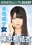 Kojina Yui 5th SSK