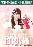 Takeuchi Mai 8th SSK