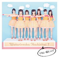 WatariroukaHashiritai7 ShounenYoUsoWoTsuke TypeA