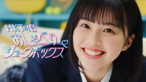 【MV】おしゃべりジュークボックス HKT48栄光のラビリンスCM選抜2020 (Short ver